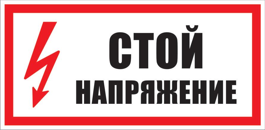 оператор электрокотельной группа по электробезопасности