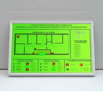 План эвакуации при пожаре формат А-2 фотолюминесцентный по ГОСТ (алюминиевая рамка с оргстеклом)